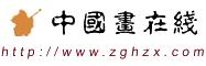 中国画在线